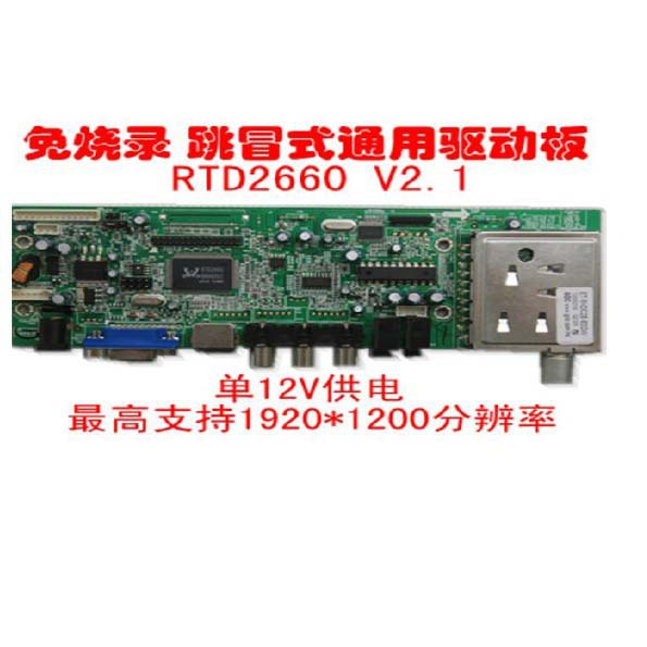 LCD TV panel Universal driver board free copy programme ...
