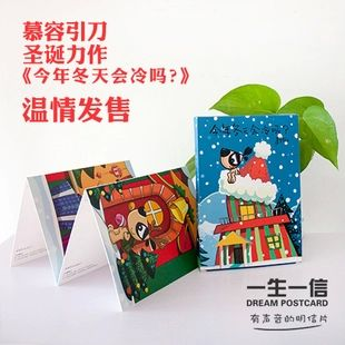 The lifetime of a letter sound Postcard knife Christmas this winter will be the cold [20] into the(China (Mainland))