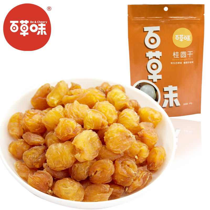 2015 dried fruit seedless dried longan bagged Free shipping