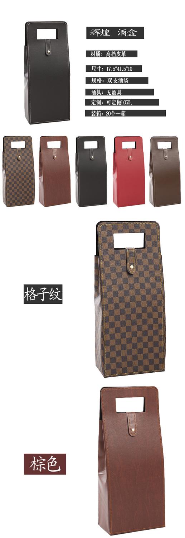 Wholesale/retail,free shipping,1 PCS Upscale dual-branch red wine bag crocodile pattern / PU leather wine box(China (Mainland))