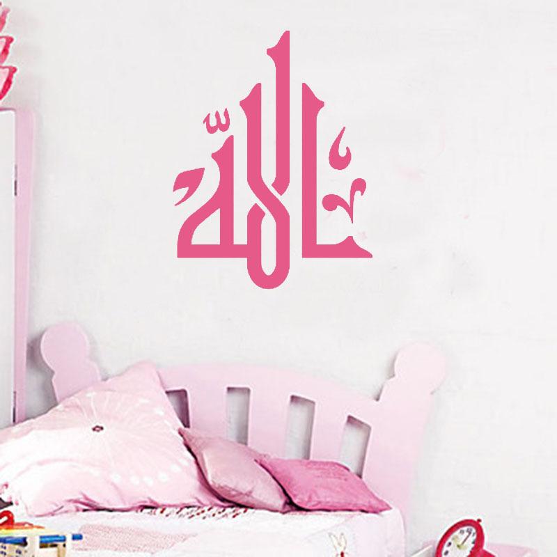 Allah calligraphie promotion achetez des allah for Decoration maison islam