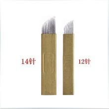 100 PCS PCD Permanent Makeup Manual Eyebrow Tattoo Bevel Blades 12 Needles Free Shipping(China (Mainland))
