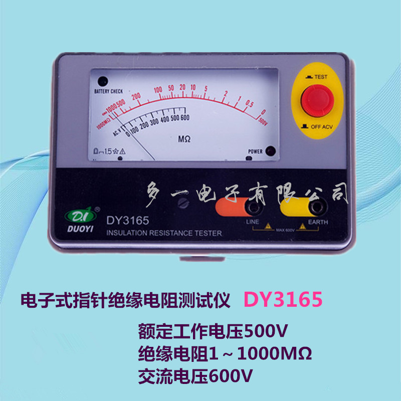 One more DY3165 (500V) electronic pointer insulation resistance tester 1 ~ 1000M shake table(China (Mainland))