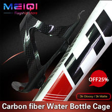 Buy Full Carbon Bottle Cage Road Bike Bottle Cages Bicycle Bottle Holder Water Bottle Cage Road MTB Bicycle Parts 3k Gloosy Matte for $11.84 in AliExpress store