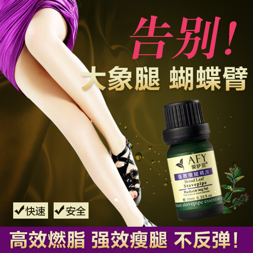 AFY New 2016 body care powerful stovepipe slimming essential oil creams thin leg thin waist weight loss products massage oil(China (Mainland))
