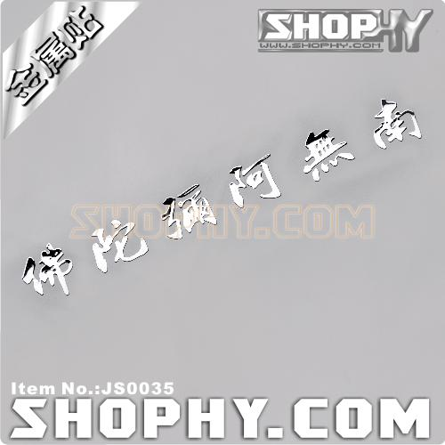 Shophy . com - car stickers metal stickers chrome - silver - js0035 - mo(China (Mainland))