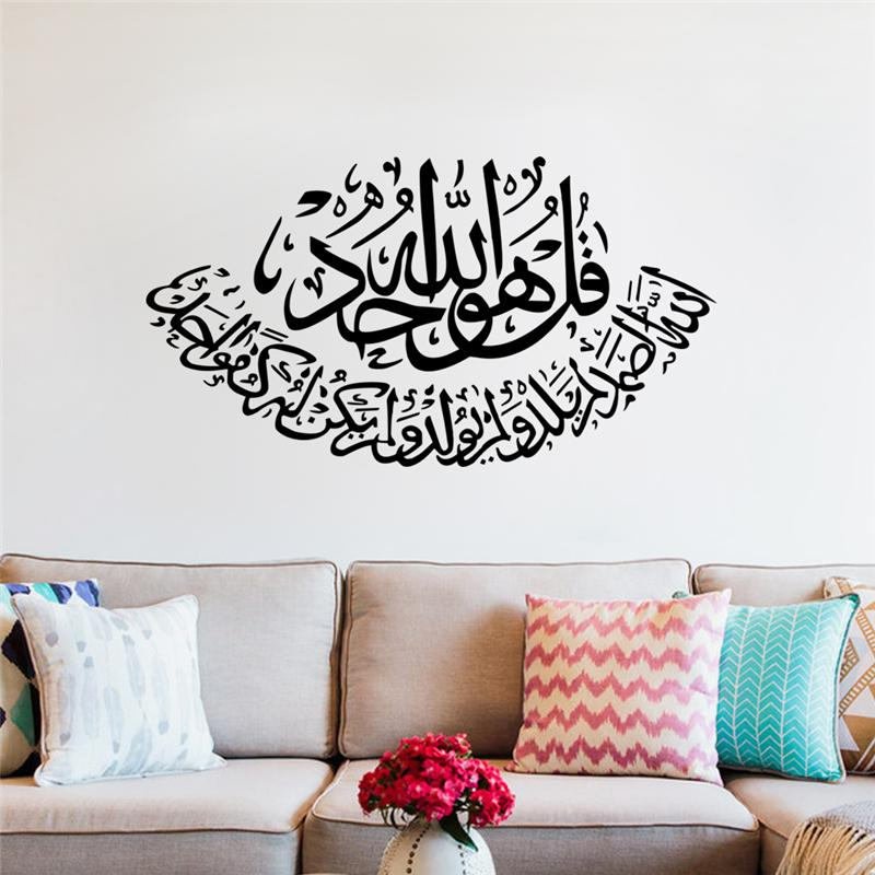 detail feedback questions about islamic wall stickers quotes muslim