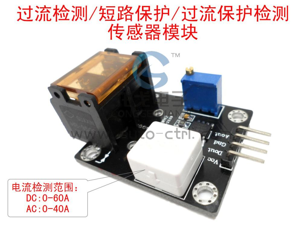 WCS2750 current detection sensor communication 40 a short circuit/over-current module(China (Mainland))