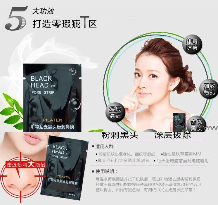 PILATEN black mask for blackhead remover  T district nursing mineral mud black maskto blackhead nose mask blackhead  BH171N