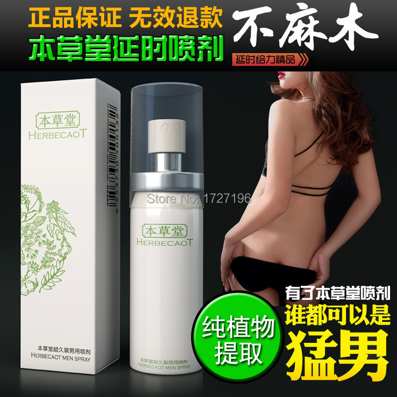 Delay spray for men pure herbal topical god oil, long-lasting spray anti-premature ejaculation adult sex products(China (Mainland))