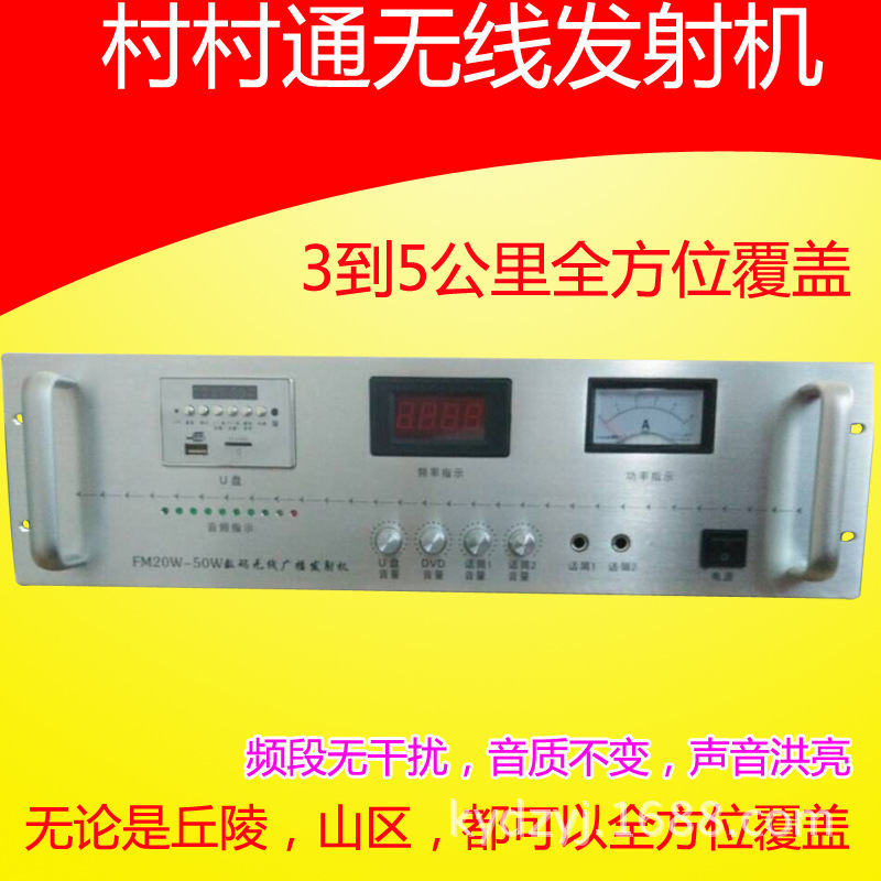 Rural radio transmitter machine village radio FM band PA system covering 3 to 5 km(China (Mainland))