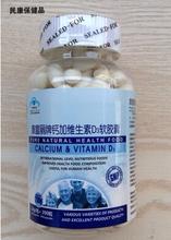 The food health type liquid calcium soft capsule | d calcium soft capsule Traditional Chinese Medicine 1gx200each/bottle(China (Mainland))