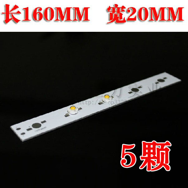 Aquarium Long 160mm 5 pcs bit high-power LED strip aluminum plate aluminum plate can be mounted 5 1W 3W 5W lamp beads(China (Mainland))