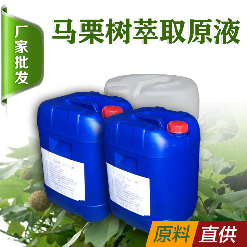 Chemical raw materials extraction solution of horse chestnut extract of horse chestnut brown liquid bulk wholesale(China (Mainland))