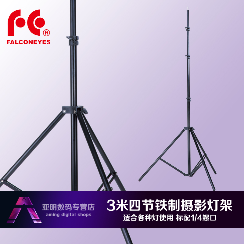 Adearstudio 3 meters 4 stands i-3001l b stands photographic equipment photography light stand photographic equipment(China (Mainland))