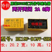 Huike сигнальное реле HK19F-DC9V-SHG 8 футов 2а 9 V реле