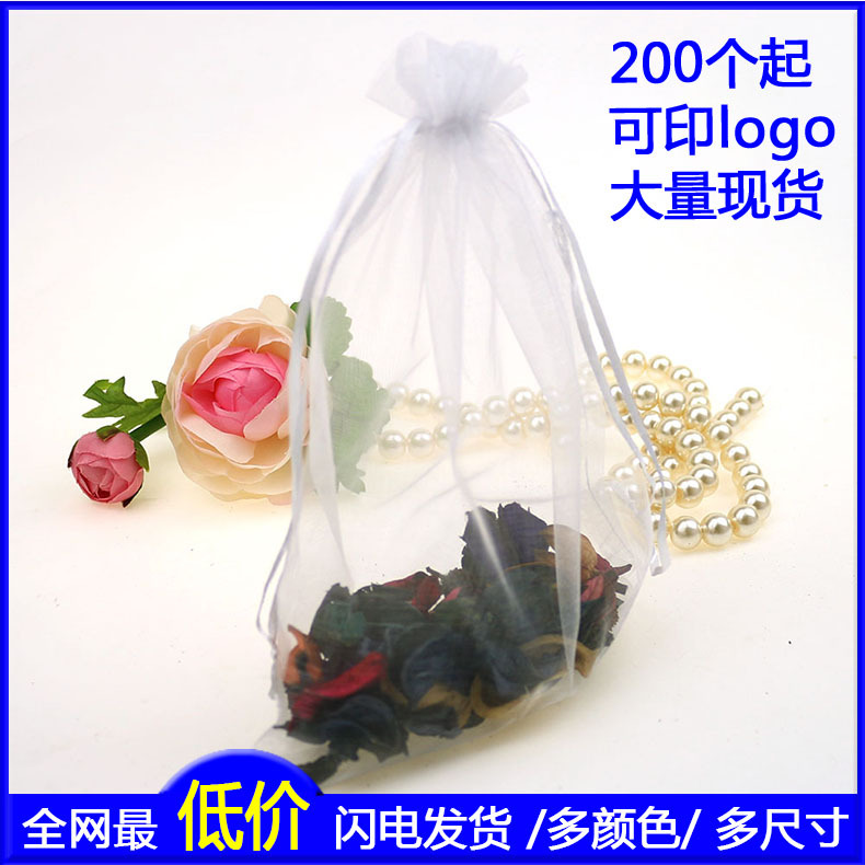 White Organza Jewelry Packaging Gift Bags Cheap Pouches Bags Tea Sack Can Customized Logo Printing 11x16cm 500pcs/lot Wholesale(China (Mainland))