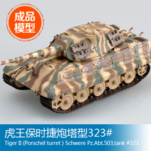 Buy Trumpeter easymodel finished model assembled scale model1/72 king tiger turret type 323 36298 for $15.16 in AliExpress store