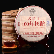 Yiming 2011 Dry Warehouse Daxueshan 100 Years Old Tea Trees Cakes Cooked Pu'er Buy 2 Get 1 S143