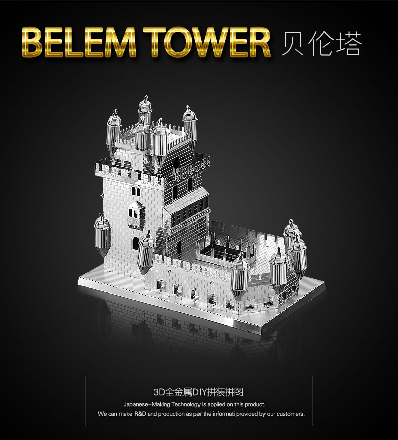 HK NANYUAN BELEM TOWER 3D Puzzle Metal assembling model Home Furnishing ornaments diy Architecture Creative gifts(China (Mainland))
