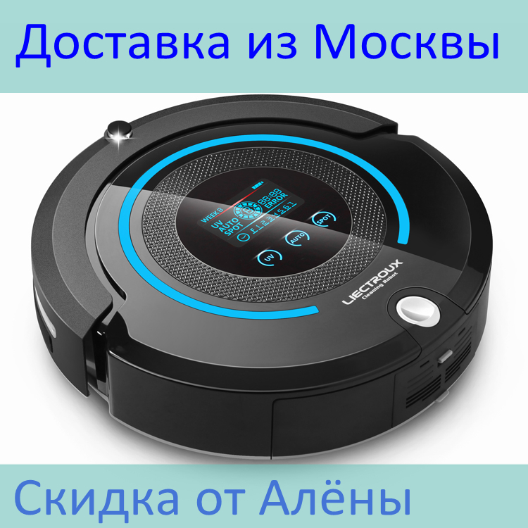 (Ship from Russia) LIECTROUX Multifunctional Robot Vacuum Cleaner with mop,Schedule, VirtualWall, Sweep,Self Charge, uv lamp(China (Mainland))
