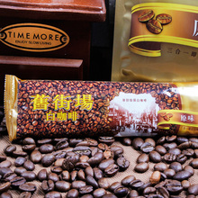 Malaysia High Quality Vietnam Coffee Beans Classic Instant Coffee Green Food Slimming Coffee 480g Free Shipping