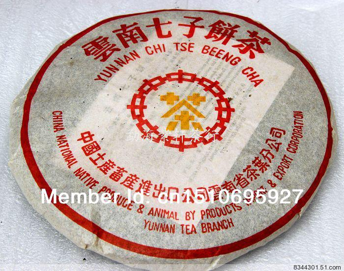 promotion 90 off1958 Year old ripe Puer Tea the best chineses tea perfumes and fragrances of