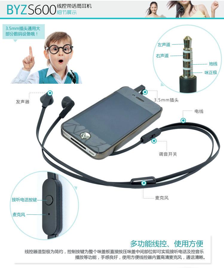 Original BYZ s600 mobile phone earphones headphones with microphone in Ear Headset For iPhone Computer MP3