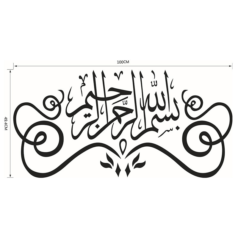 Buy islamic wall stickers muslim style for Mural lettering
