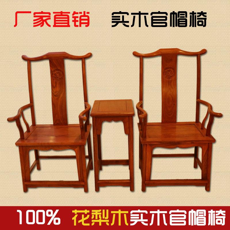 Mahogany furniture armchair armchair armchair armchair Ming and Qing antique furniture, three-piece Royal Palace chair(China (Mainland))