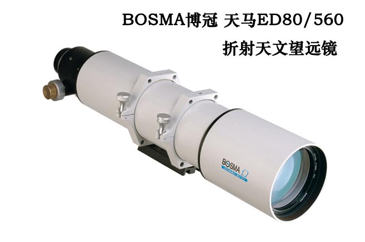BOSMA 80560 ED APO Refractor Astronomical Telescope Spotting Scope(China (Mainland))