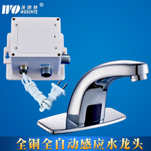 Woxin special copper automatic induction water tap cold water basin type DC hand washing device(China (Mainland))