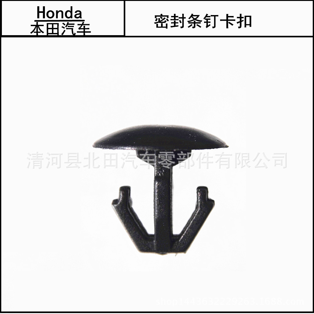sealing roads nail strips fixed cover for For Toyota RAV4 2013 2014 Camry 2012 Vios 2008 Honda Accord FIT CITY CRV CIVIC vezel(China (Mainland))