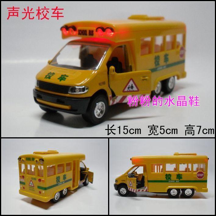Double car model toy school bus plain bus(China (Mainland))