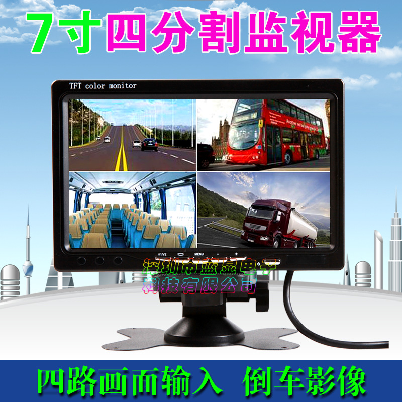 4 split 7-inch high-definition car rearview monitor display TFT LCD Monitor / Screen 4-way signal input Vehicle Monitoring<br><br>Aliexpress