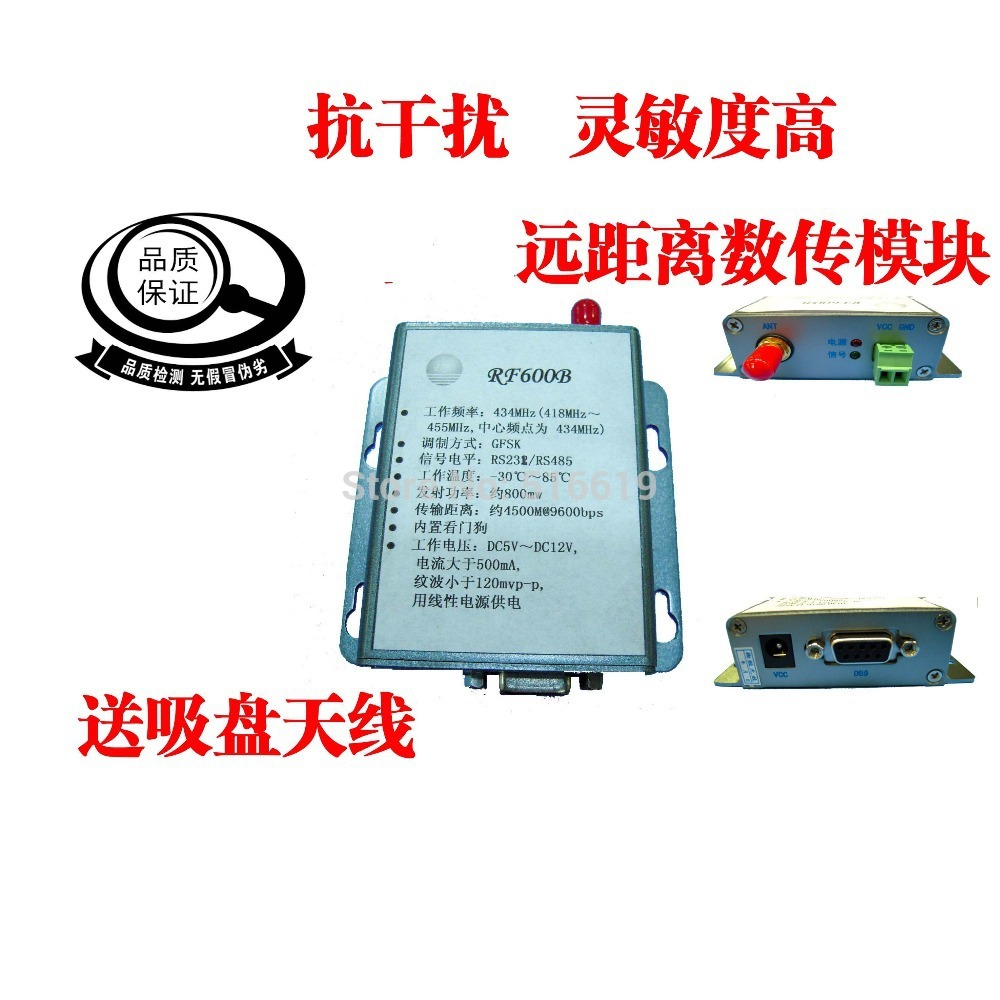 433 long distance wireless module of high performance RF communication module 232 remote radio RF600B(China (Mainland))
