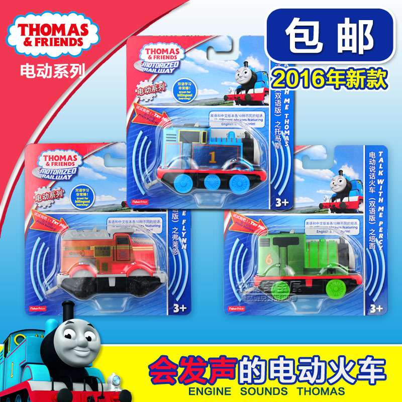 Thomas and friends speak electric locomotive 2016 new electric series of children's toys gift for boys(China (Mainland))