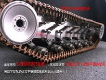 rc metal tank chassis RX-600 flexible damping golden robot tracked vehicle chassis off-road crawler Caterpillar Mobile Plaform(China (Mainland))