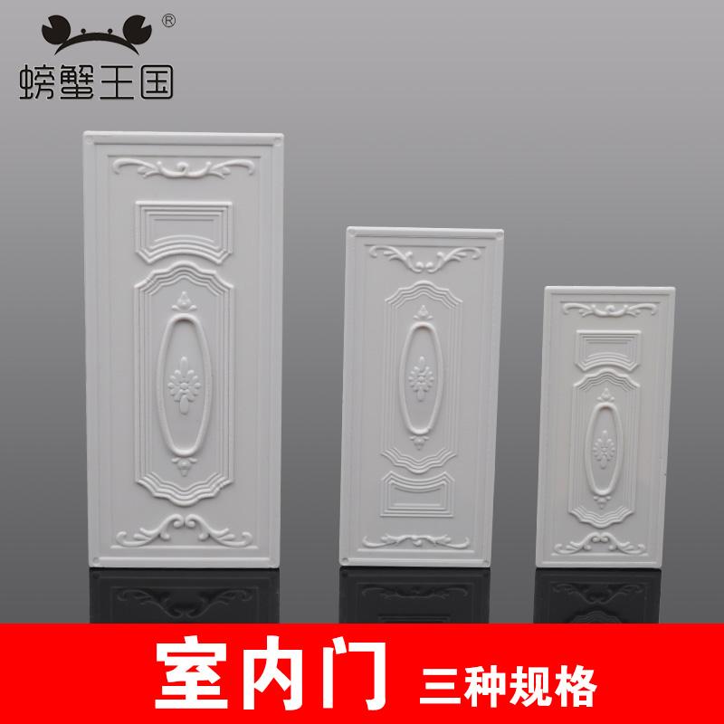 The crab Kingdom indoor model DIY sand material model furniture decorative interior door specifications(China (Mainland))