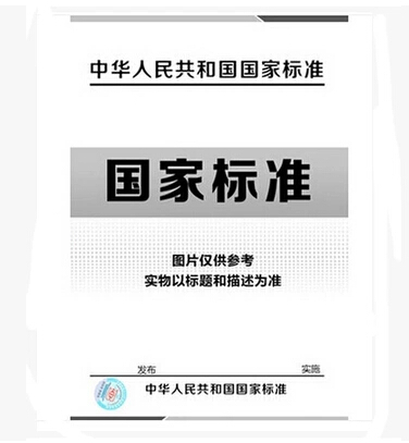 GB / T30911-2014 car rack and pinion power steering lip seal performance test method(China (Mainland))