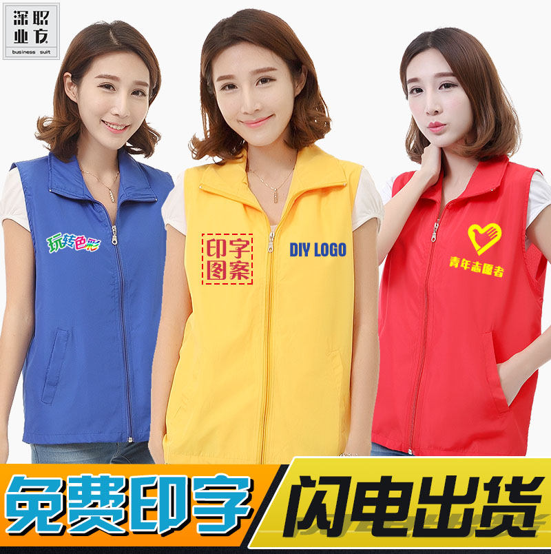 (50Pcs/lot) vest customize red work wear vest advertising logo printing Volunteer work clothes The Red Cross overalls(China (Mainland))