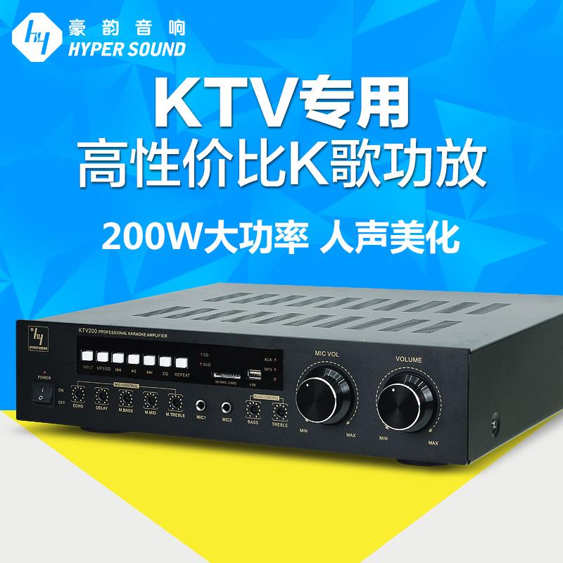 HYPER SOUND KTV-200 home Karaoke amplifier professional audio amp output 200W