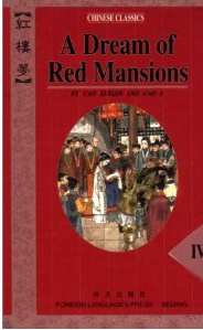Wholesales free shipping A Dream of Red Mansions (Chinese Classics, Classic Novel in 4 Volumes)(China (Mainland))