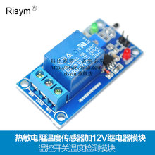 1 PC free shipping thermistor temperature sensor and 12V relay module temperature control switch temperature detection module