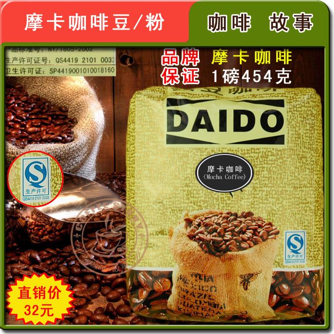 454g Mocha coffee beans powder 32 green slimming coffee beans tea
