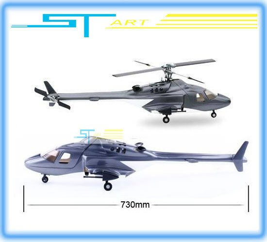 Free Shipping - KDS 450 Airwolf Fuselage FG / Fiber Glass for 450 series rc helicopter KDS 450C 450SV classic toy(China (Mainland))