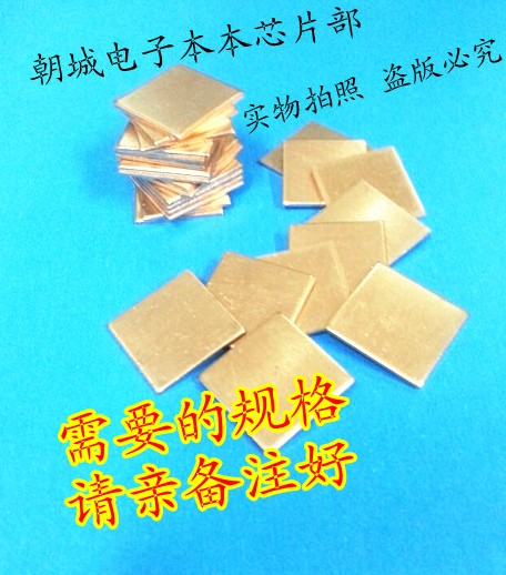 Free shipping Graphics heatsink / thermal film / copper piece 1.5MM thick 5MM * 15MM(China (Mainland))