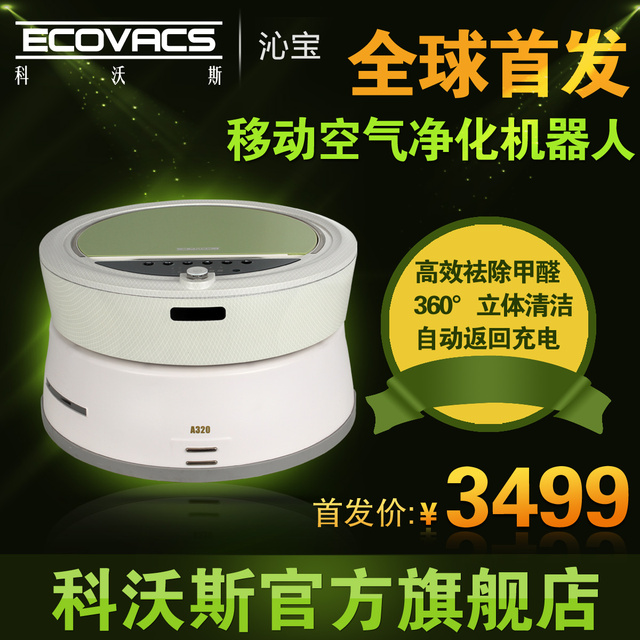 Intelligent automatic air purifier formaldehyde a320 worsley family of pm2.5