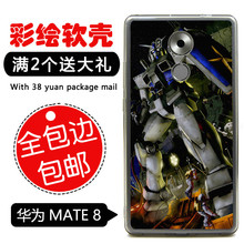 TUP back cover shell For HUAWEI mate8 6.0 inch mobile phone cases in Protection case G3 mobile suit gundam