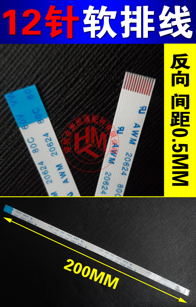 12-pin switch cable DV9000 DV6000 DV2000 V3000 power switch cable reverse volume(China (Mainland))